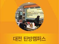 대전 탐방캠퍼스