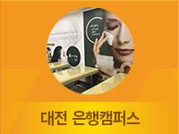 대전 은행캠퍼스