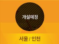 서울/인천